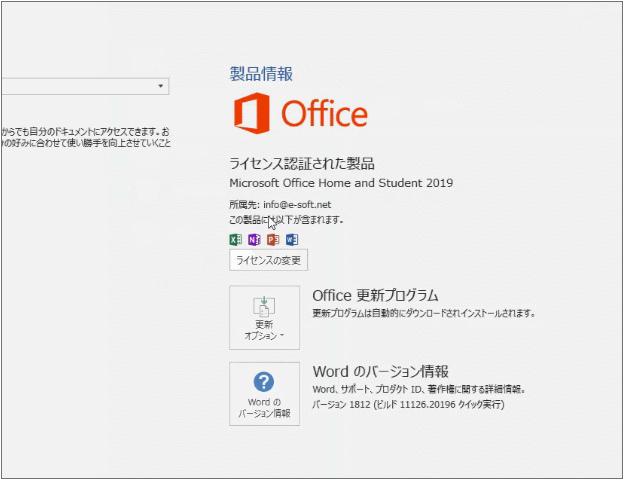 Officeの認証