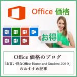 格安 Office Home and Student 2019は、日本のOfficeとどこが違う?