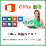 Office 2019 ダウンロード ・ インストール ・ライセンス認証方法