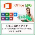 Office 購入 なら必見! Office 2019を安く購入して使う方法