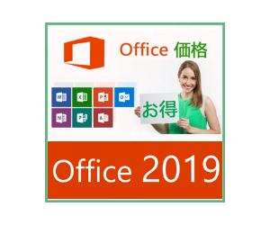 Office 2019 発売