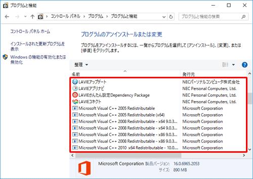 Office 2019 の アンインストール が完了。パソコンを再起動