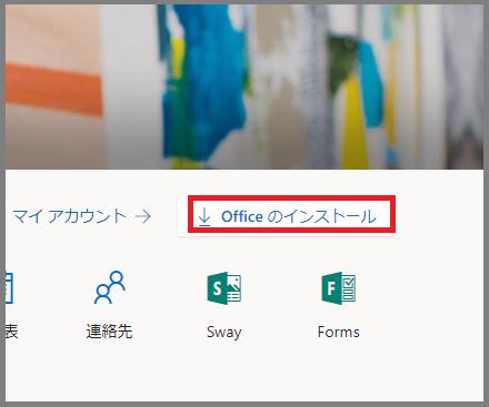 Office 2019 再インストール 開始