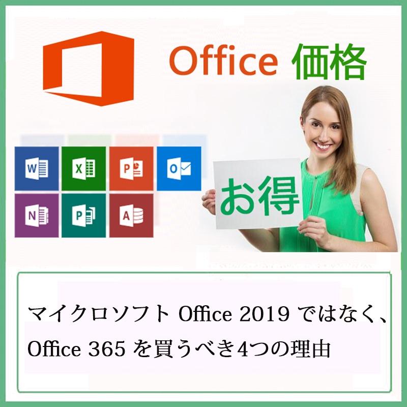 Office 365 width=