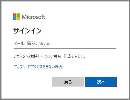 Microsoft アカウントでサインインします。
