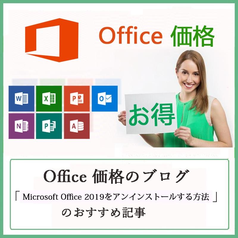 Office 2019 の アンインストール方法