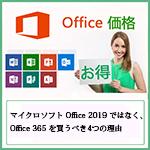 マイクロソフト Office 2019ではなく、Office 365を買うべき4つの理由