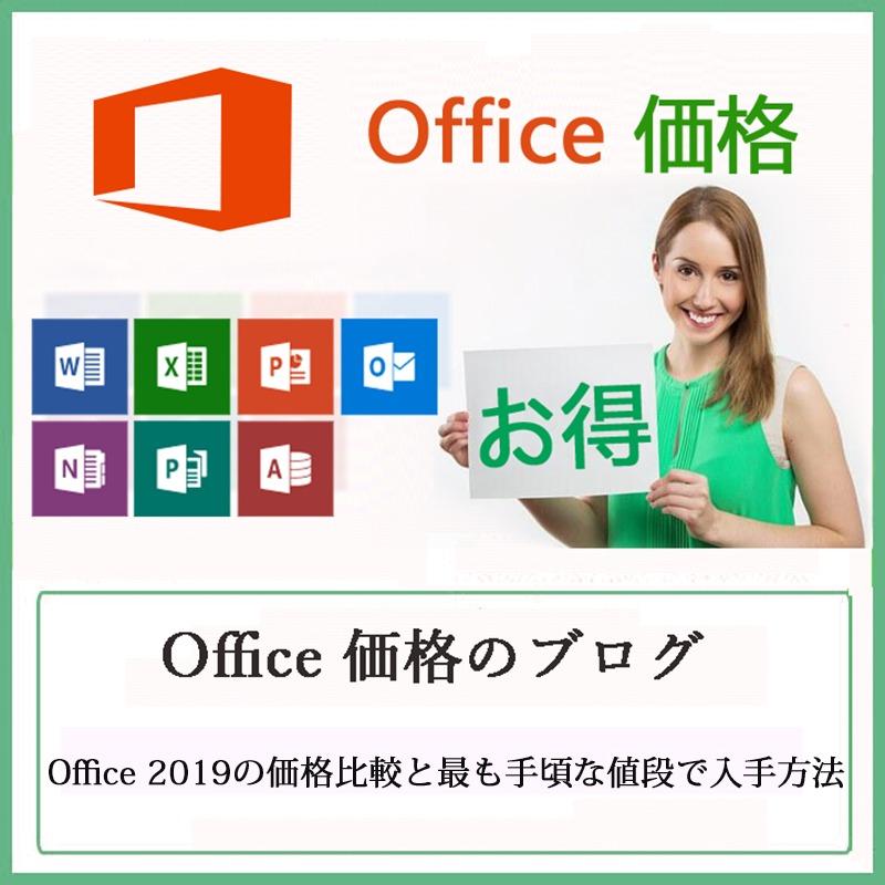 Office 安い 価格