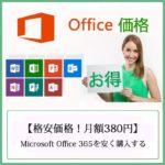 Office 365 月額 380円 !Microsoft Office 365 を格安で購入する