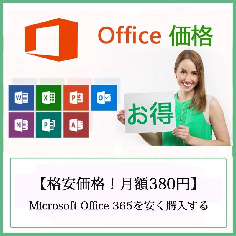 【格安価格!月額380円】Microsoft Office 365を安く購入する