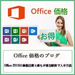 Microsoft Office をとにかく 安く 買う方法【Office 2019 】