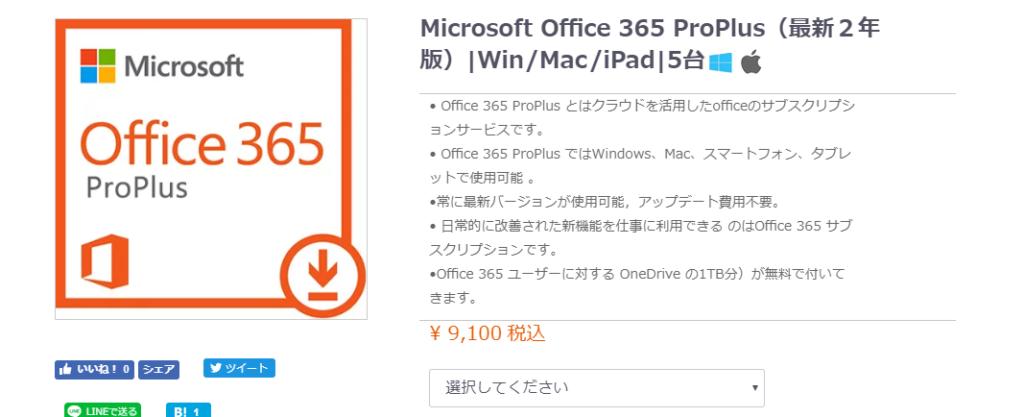 Office 365  ProPlus購入