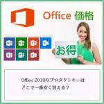 安く販売されているOffice 2019のプロダクトキーを購入してみた!