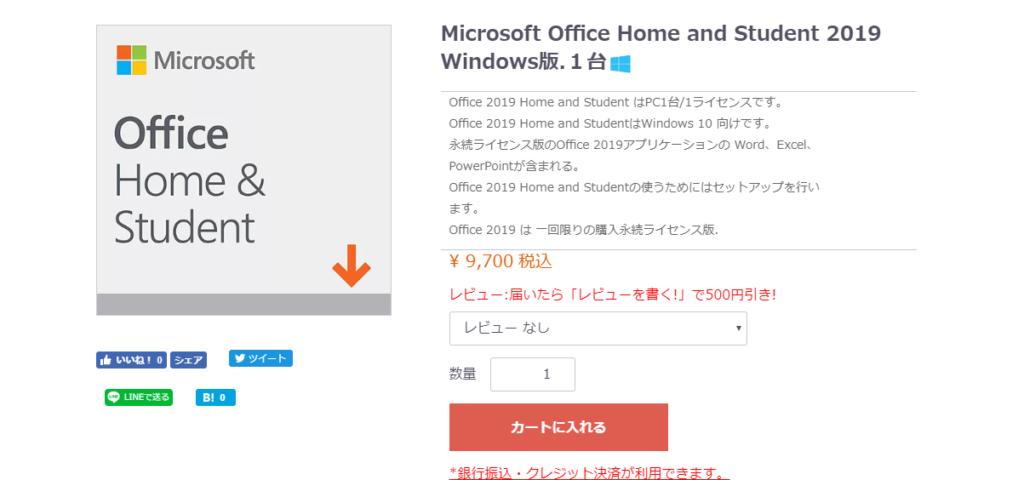 安いOffice 2019の購入