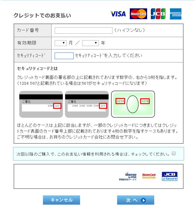 カード情報