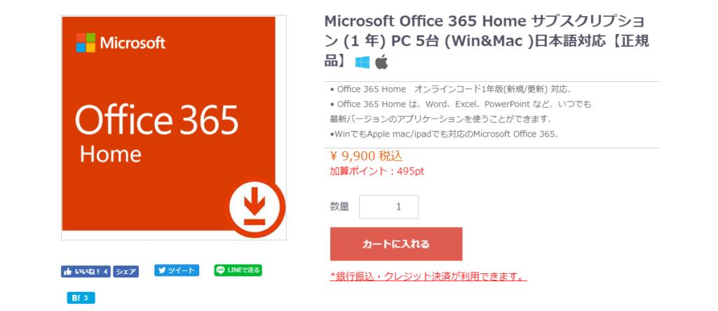 安いOffice 365