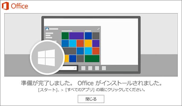 オフィス365 をインストールした画像