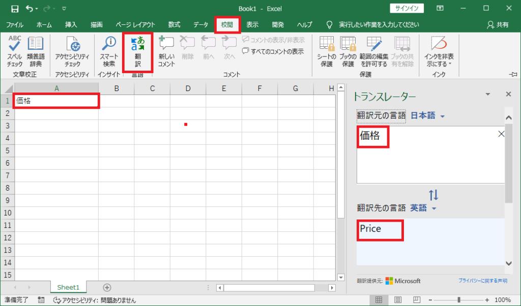 Excel通訳