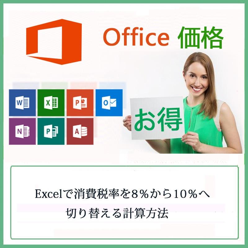Excelで消費税率を8%から10%へ切り替える計算方法