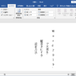 Word 2019で文書を縦書きにする設定方法