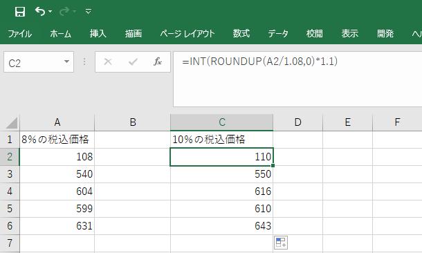 Excel消費税率