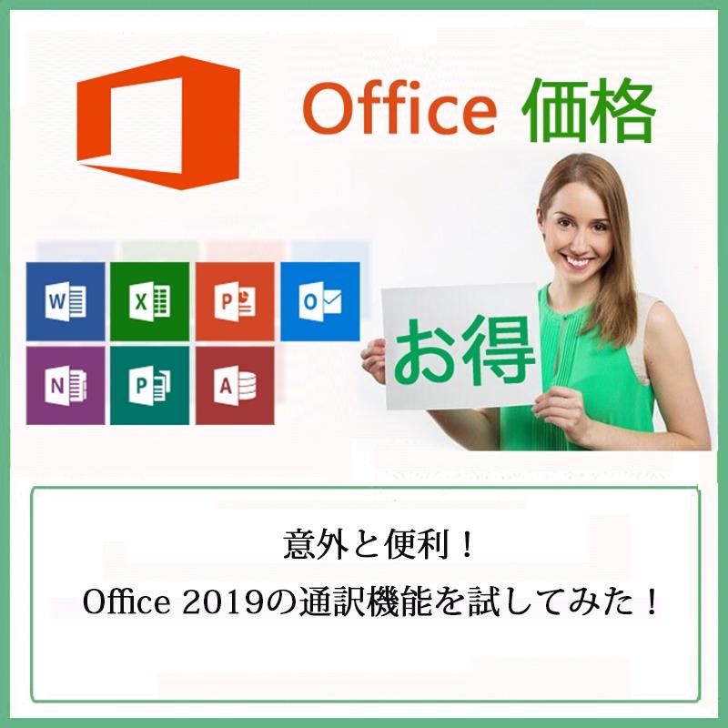 Office 2019 の通訳機能 を説明画像