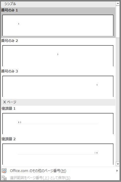Word ページの上部の画像