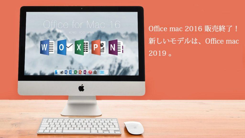 Mac Office 2016販売終了!新しいモデルは、Office Mac 2019。