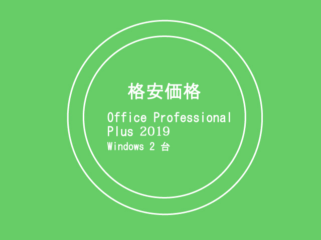 格安Office 2019 2019 Pro Plus