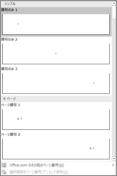 ページ番号を下に入れる選択 画像
