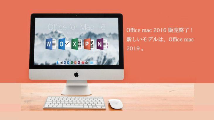 Mac でMicrosoft 365 Personalではなく Office 2019を選んだ理由