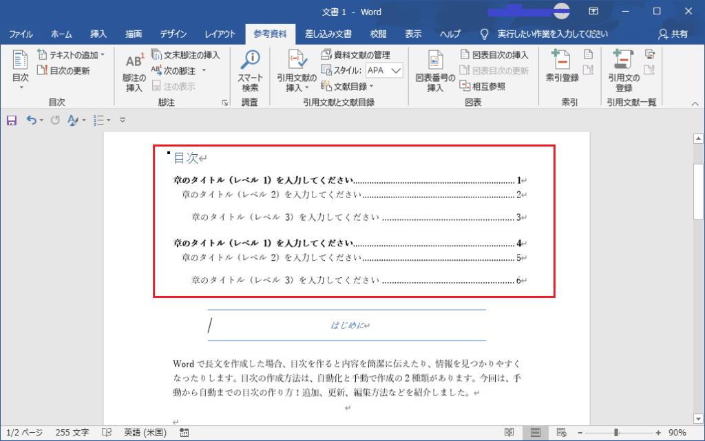 「目次」が表示されたら章のタイトルとページ数を編集します。