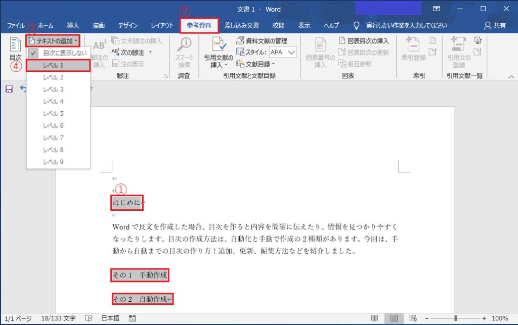 Ctrlキーを押しながら見出しにしたい文字例を選択し、「参考資料」タブの「目次」グループにある「テキストの追加」タブの「 レベル 1」 をにクリックして見出しを作成します。