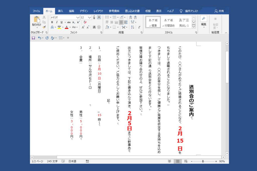 Word 文書を横書きから縦書きに全部調整しました