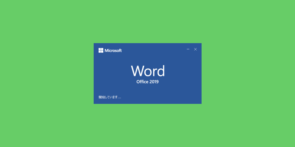 Word 2019 画像