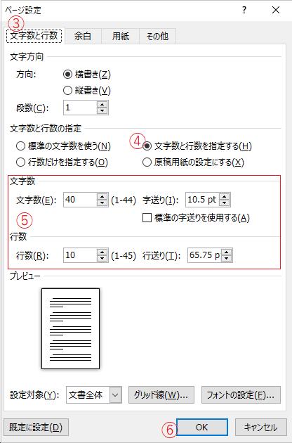 ページ設定の手順