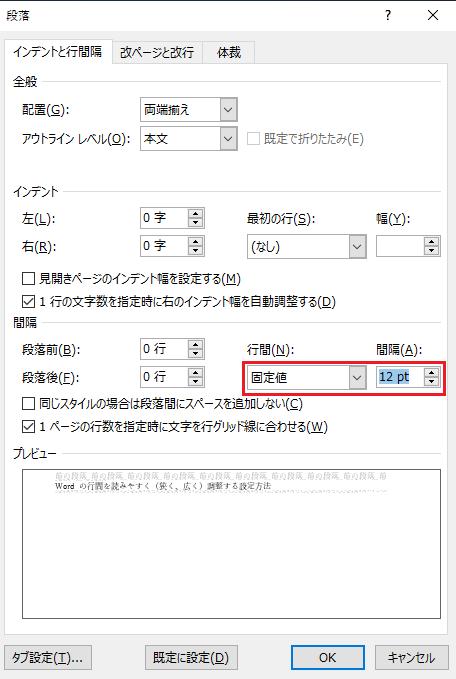 「 間隔 」の欄の数字を「 12 pt 」と設定する。