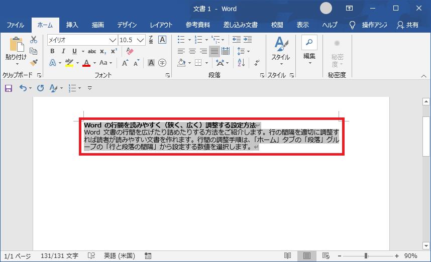 Word 文書で文字が全部表示されました 。