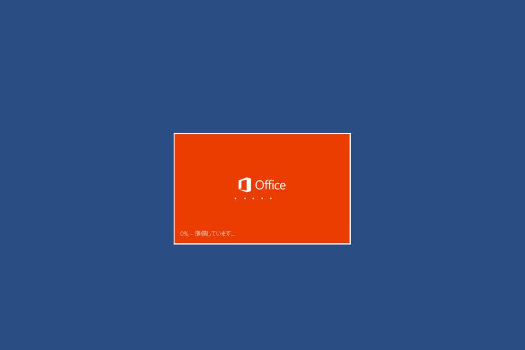 Office 2016 のインストールが準備しています。