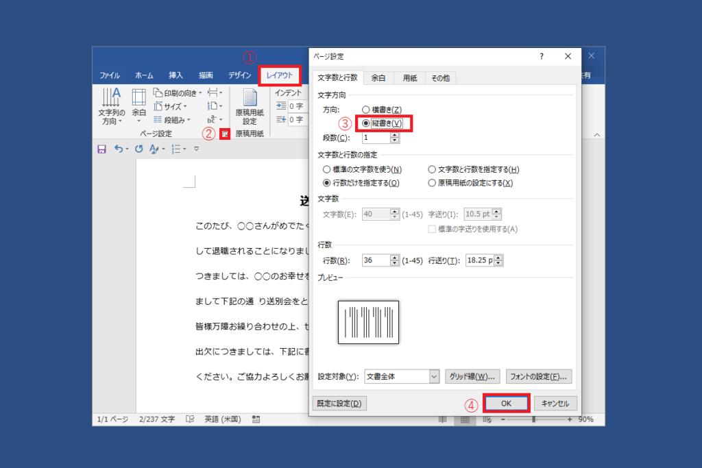 Word 文書を縦書きに変更する設定方法