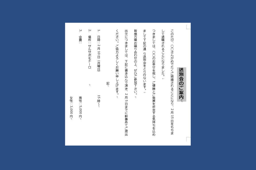 Word 文書が縦書きに変更されました