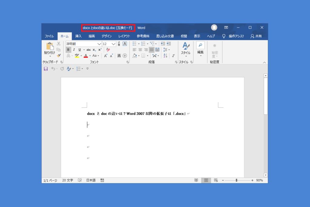 Word文書(doc形式)をWord 2019で開くと、自動的に「互換モード」で開かれます。
