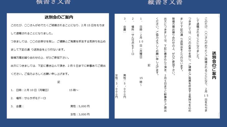 Word 縦書き !日本語と英数字の方向を縦向けにする方法