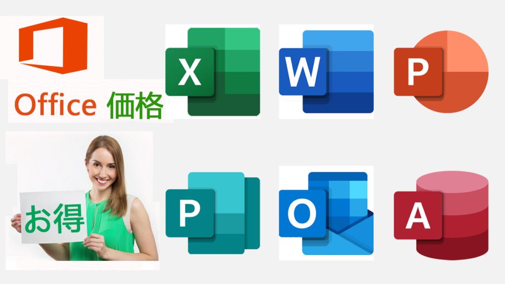 【 Microsoft Office 】安く購入する方法・値段はいくら?