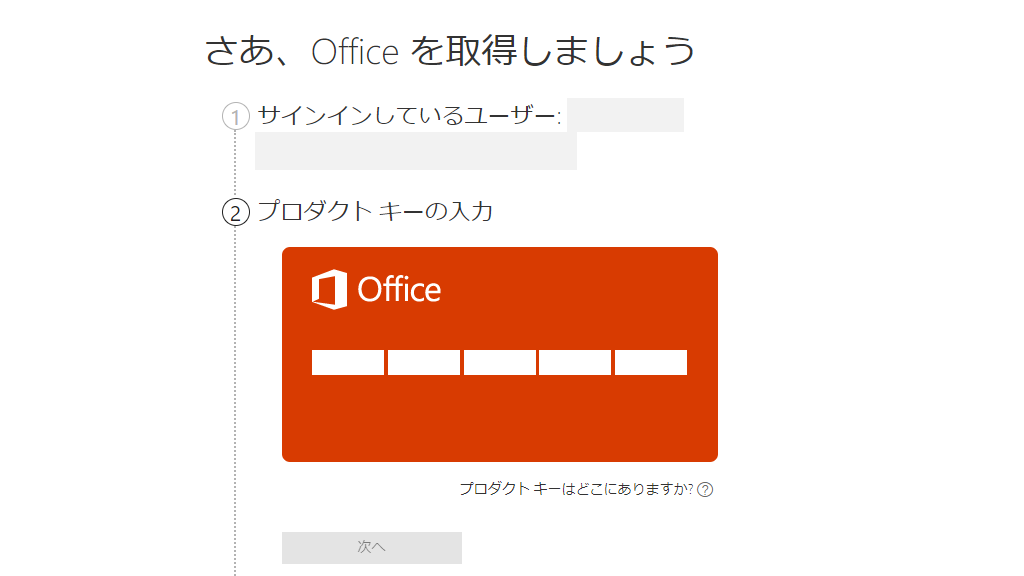 Office プロダクトキーをセットアップする手順 04