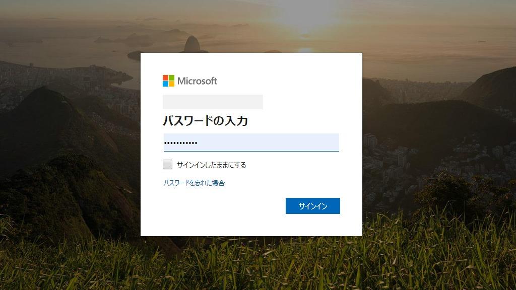 Office プロダクトキーをセットアップ手順 03