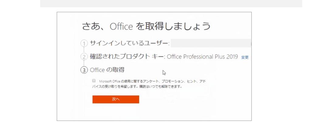 Office プロダクトキーをセットアップする手順 06