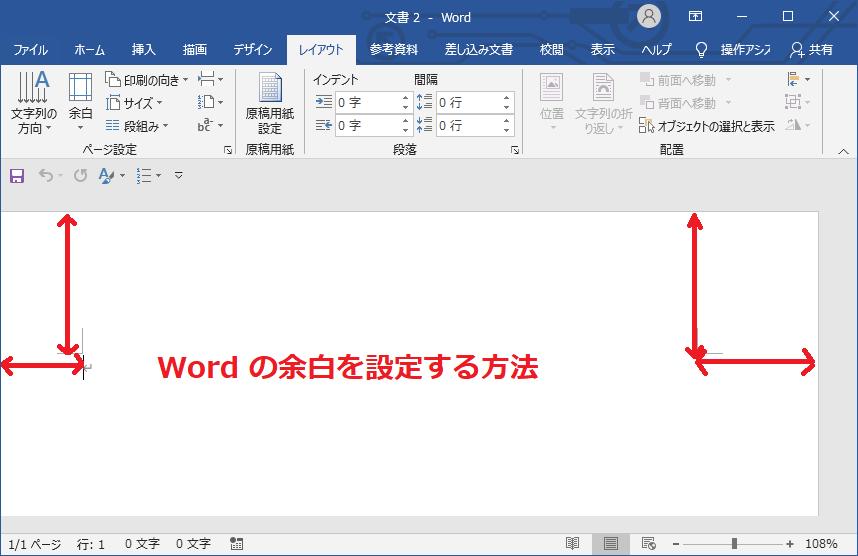 Word の 余白 を設定する方法