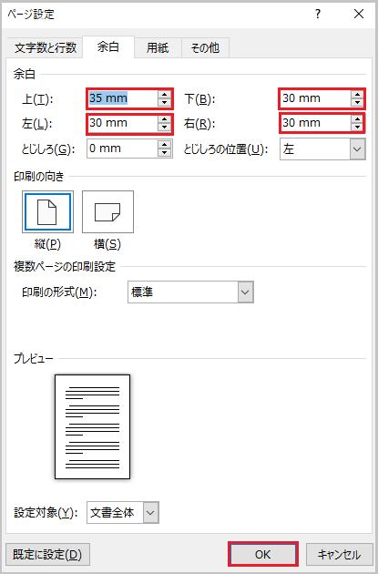 「 ページ設定 」画面