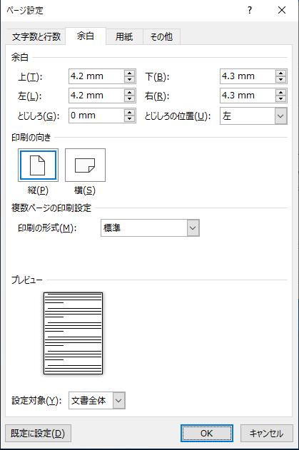 「 修正 」をクリックすれば 、上と左が4.2 、下と右が4.3と設定されます 。